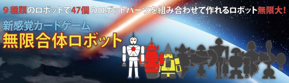 無限合体ロボット